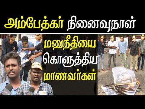 dec 6 babri masjid demolition day madras university students protest tamil news