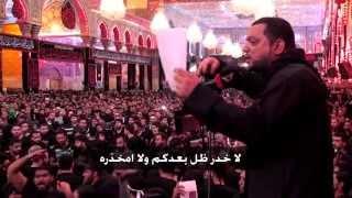 جينا الغاضرية لسماحة الشيخ حسين الأكرف العتبة الحسينية -الأربعين - كربلاء المقدسة