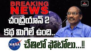 Chandrayaan 2 Latest Updates | ISRO Sensational Decision On Vikram Lander | NASA Latest | Mirror TV