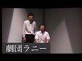 「赤い紙 青い紙」 夏の劇場ラニー(5/8) の動画、YouTube動画。