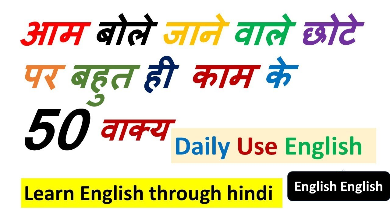Learn English from Hindi - Apps on Google Play