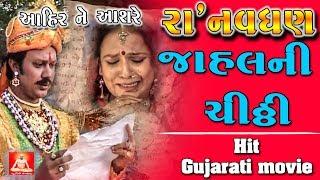 રા'નવઘણ ની બેની  જાહલ ની ચીઠી || Jahal Ni Chithi II Aahir Na Aashre Ranvghan