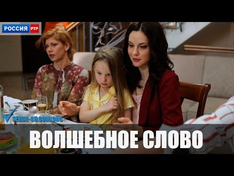 """Анонс мелодрамы """"Волшебное слово"""" (4 серии)"""