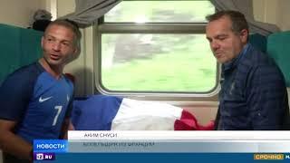 Французские болельщики об отдыхе в России во время ЧМ-2018 Он просто идеален