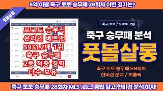 6억 이월 축구 토토 승무패 28회차 현미경 분석 1부…
