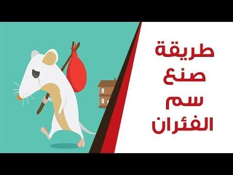 طريقة صنع سم الفئران Youtube