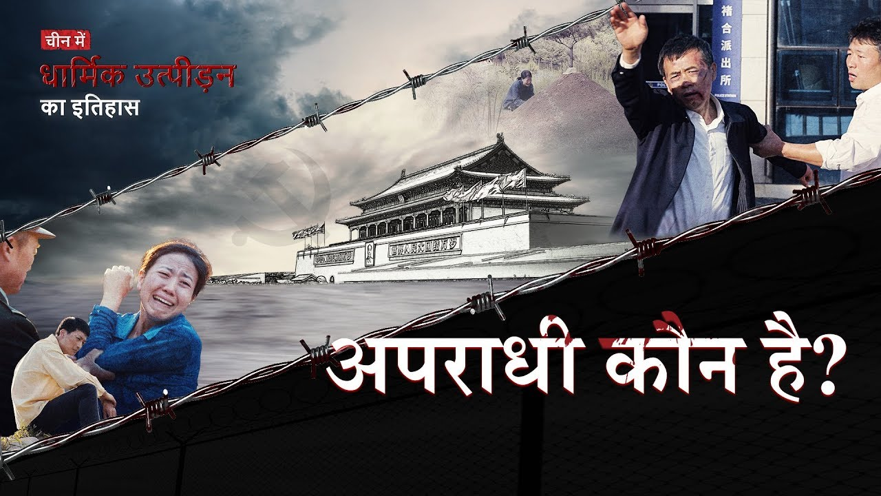"Hindi Christian Movie | Chronicles of Religious Persecution in China | ""अपराधी कौन है?"""