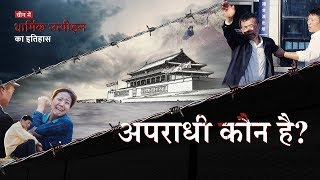 "Hindi Christian Video | Chronicles of Religious Persecution in China ""अपराधी कौन है?"" (Hindi Dubbed)"