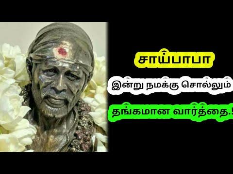 சாய்பாபா-இன்று-நமக்கு-சொல்லும்-தங்கமான-வார்த்தை.!-saibaba-advice-in-tamil.!