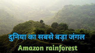 अमेज़ॅन जंगल दुनिया का सबसे बड़ा|Amazon rainforest in hindi