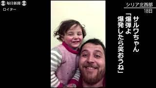 内戦続くシリア 空爆を「ゲームだから笑って」と父、笑顔の娘 動画が世界中で反響