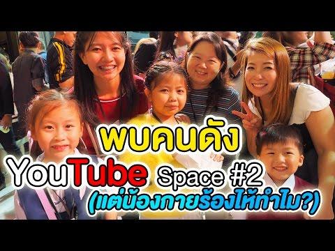พบคนดังที่งาน Youtube Space#2 แต่น้องกายร้องไห้ทำไม?