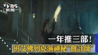 【TVBS】一年推三部! 班艾佛列克演神秘「會計師」