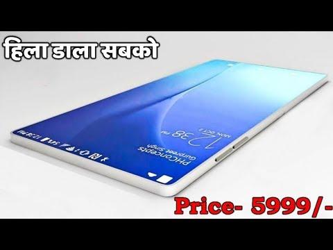 हिला डाला सबको Price- 5999/- धाकड़ Phone Launch