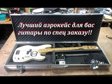 Лучший Аэрокейс для гитары и бас гитары! FATT!!