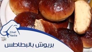 Repeat youtube video بريوش بالبطاطس اعداد سهل وناجح الشيف نادية | Brioches aux pommes de terre