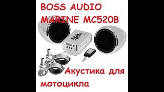BOSS AUDIO MARINE MC520B Аудиосистема для мотоцикла