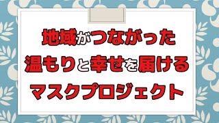 【地域のつながりチャンネル】高石マスクプロジェクト