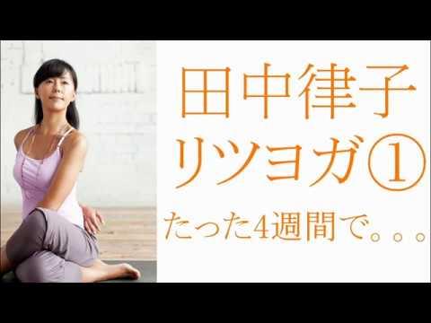 田中律子 リツヨガで4週間