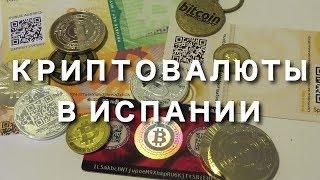 Криптовалюты в Испании, Биткоин, Эфириум, Рипл...