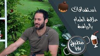 ناصر الشيخ - علاقة الطعام بالرياضة