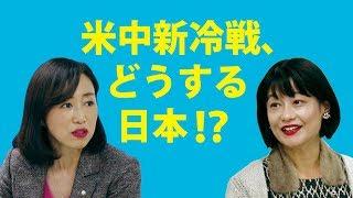 2018年12月18日、ノンフィクション作家の河添恵子さんをお呼びして「米中新冷戦、どうする日本!?」と題して対談をいたしました。ぜひご覧くだ...