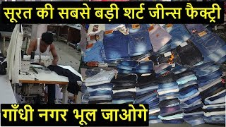 गाँधी नगर भूल जाओगे | SHIRT JEANS REAL MANUFACTURER | SHIRT, JEANS, DENIM, CARGO, JOGGERS FACTORY