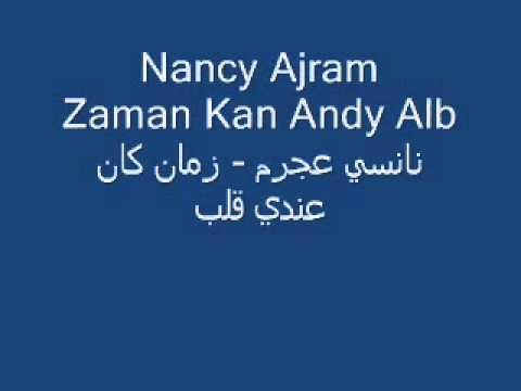 Nancy Ajram Zaman Kan Andy Alb