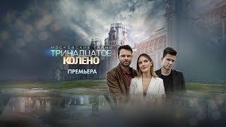 Трейлер Премьеры! Московские тайны. Тринадцатое колено! Детектив! Сериалы 2020. Русские сериалы