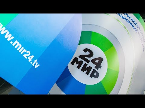 Телеканал «МИР» отмечает 28-й день рождения