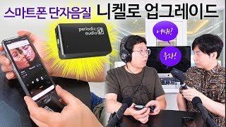 스마트폰 단자음질 니켈로 업그레이드! (공동구매 + 맞춤 가죽케이스 증정)