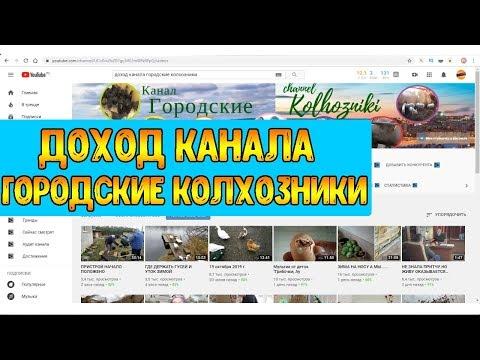 Доход канала ГОРОДСКИЕ КОЛХОЗНИКИ на Ютубе