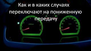 Как и в каких случаях переключают на пониженную передачу(Как и в каких случаях переходят на пониженную передачу. Группа Вконтакте https://vk.com/club74103651., 2014-12-16T19:32:09.000Z)