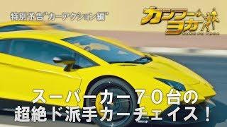 """映画『カンフー・ヨガ』特別予告 """"カーアクション編"""""""