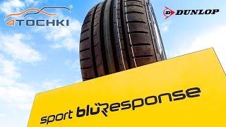 видео Летние шины Dunlop