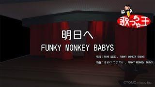 【カラオケ】明日へ/FUNKY MONKEY BABYS
