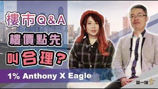 【樓市Q&A】揀樓篇之樓價點先叫合理 (1% Anthony X Eagle)