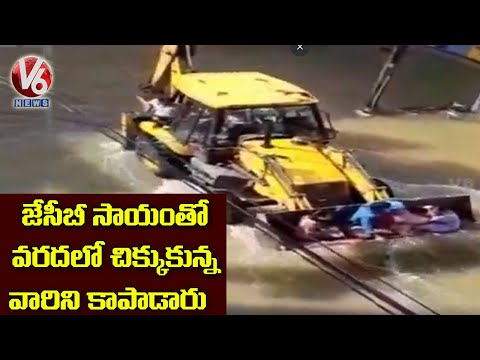 JCB Vehicle Rescue Residents At Chaitanyapuri Colony From Floods | Gaddiannaram, Hyderabad | V6 News