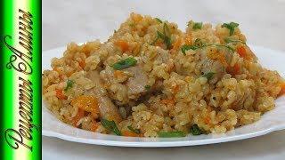 Как вкусно приготовить БУЛГУР с мясом и овощами . Рецепты Алины.