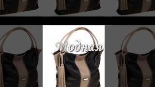 купить модные женские сумки(, 2015-08-22T19:50:46.000Z)