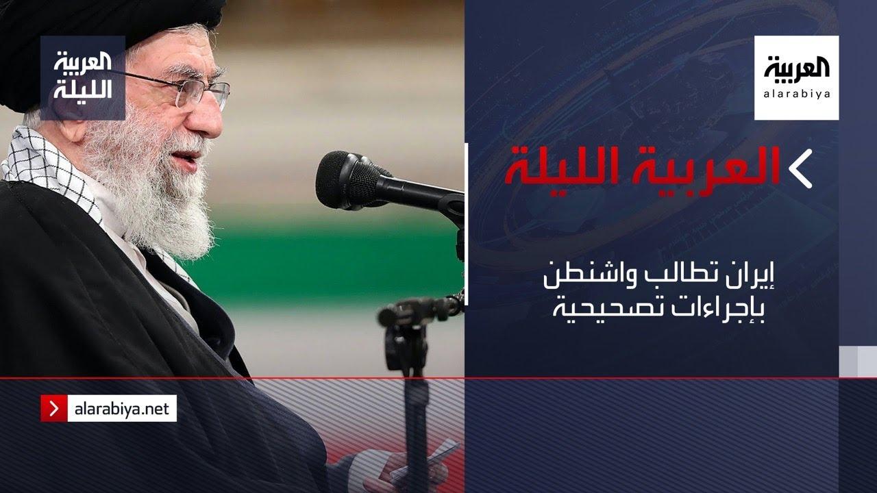 نشرة العربية الليلة | إيران تطالب واشنطن بإجراءات تصحيحية  - نشر قبل 5 ساعة