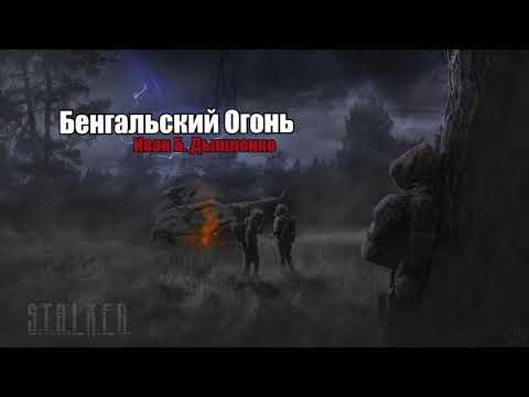 Рассказ «Бенгальский огонь» - Иван Б. Дышленко, [S.T.A.L.K.E.R.][аудиокнига][HQ]