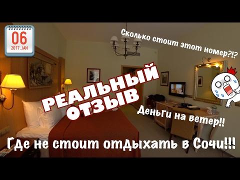 Отзывы об отдыхе в российских санаториях, пансионатах