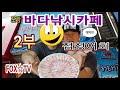 포항바다낚시카페,2부 점성어회쳐서먹기-FOX☆TV
