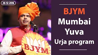 cm devendra fadnavis at bjym mumbai yuva urja program