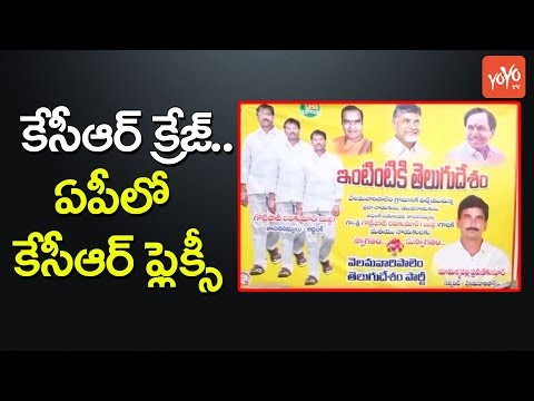 CM KCR Photo With Chandrababu Naidu in TDP Flexi in Andhra Pradesh | Telangana | YOYO TV Channel