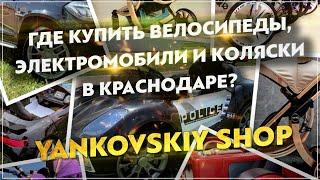 Где купить велосипеды, электромобили и коляски в Краснодаре? | Yankovskiy shop