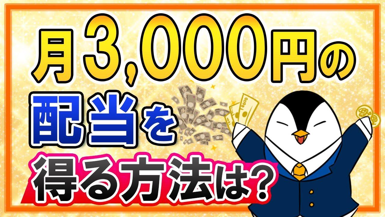 【不労所得】月3,000円の配当を得る方法は?おすすめ銘柄や投資資金などを解説
