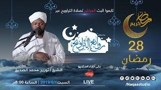 البث المباشر  | ليلة 28 رمضان 1440 | الشيخ نورين محمد صديق