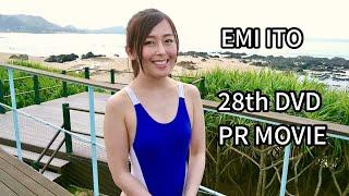 伊藤えみ 28作品目のDVD「空と海とえみ」ギルドから2017年9月21日発売!...